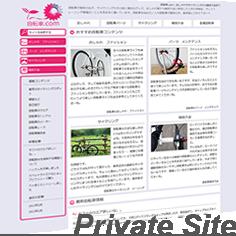 Webサイト[Web site]制作実績 - 自転車.com