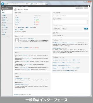 WordpressのUI