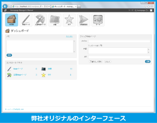 Web制作会社.comのUI